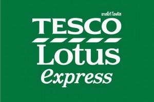 งาน-Part-time-Tesco-Lotus-Express-โลตัสเอ็กเพลสรับสมัครงานด่วน